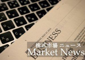 株式市場のニュース